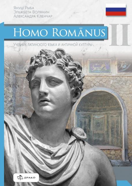 Homo Romānus II