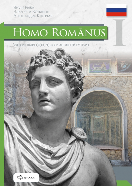 Homo Romānus I